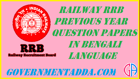 Railway RRB Group D Previous Year Question Papers In Bengali