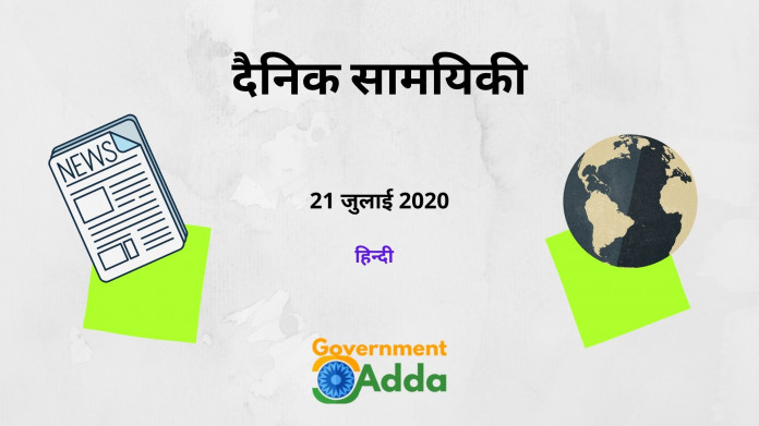Daily Current Affairs 21 July 2020