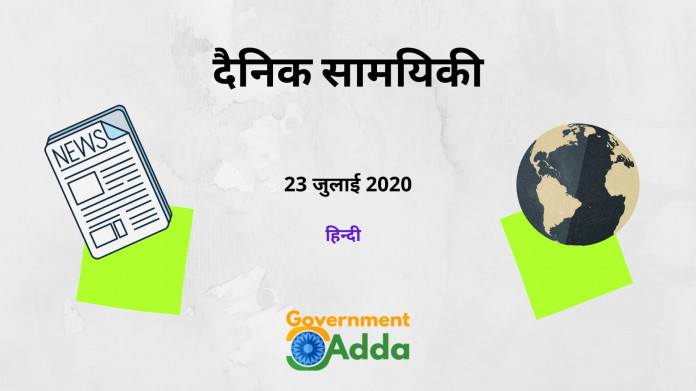 Daily Current Affairs 23 July 2020
